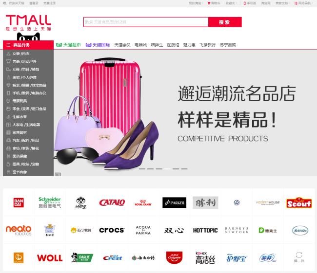 Screenshot of tmall.com